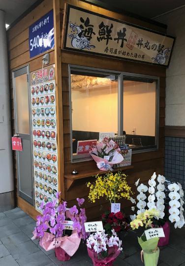 丼丸の駅筆柿の里幸田店